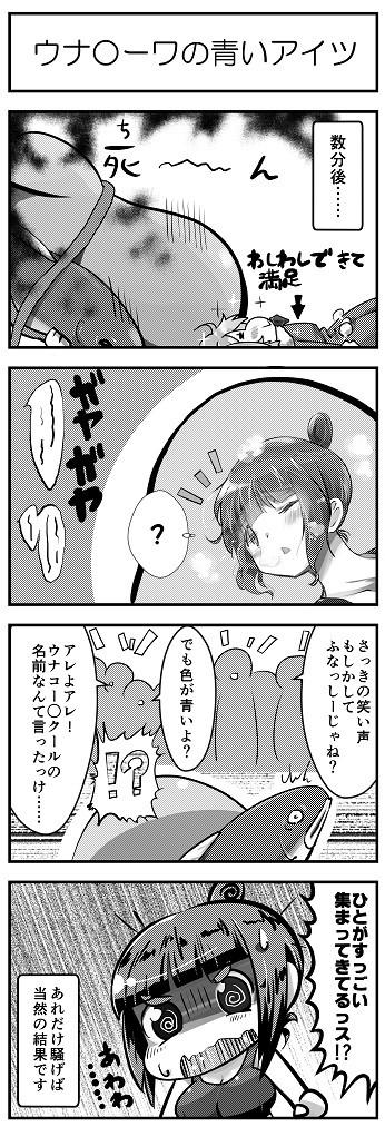 ファンタジスタろこドール 先行公開漫画 6