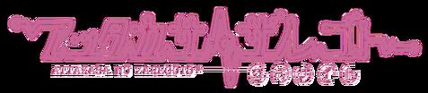 嵐を呼ぶズヴィズダー(しんデレラガールズ)イラスト - アッタカサノザレゴト [ブログ]