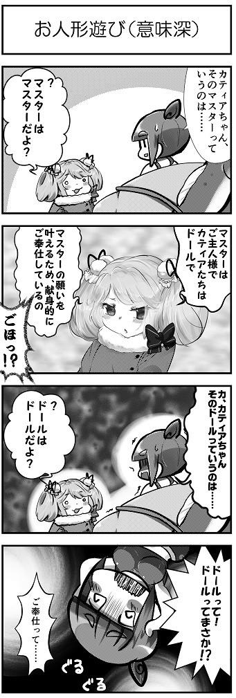 ファンタジスタろこドール 先行公開漫画 14