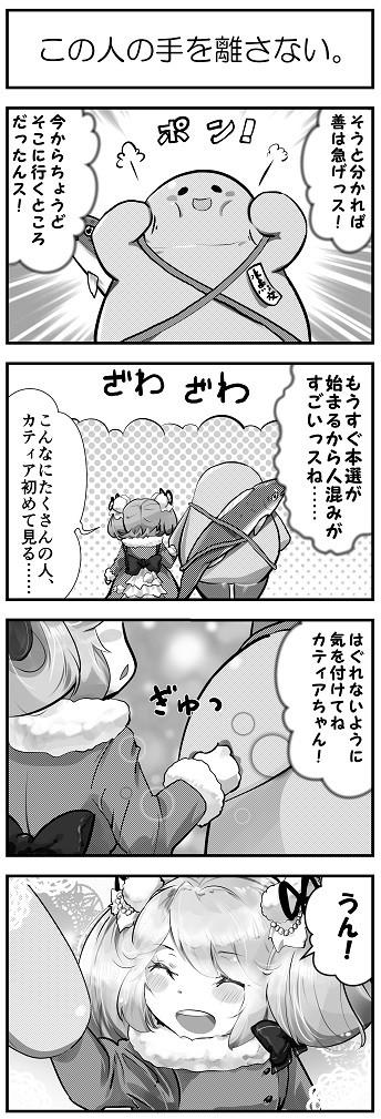 ファンタジスタろこドール 先行公開漫画 21