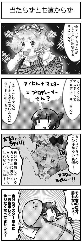 ファンタジスタろこドール 先行公開漫画 20