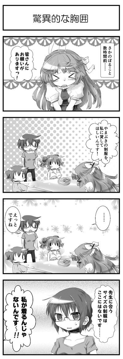 ひだまりマギカ2 先行公開漫画 その8