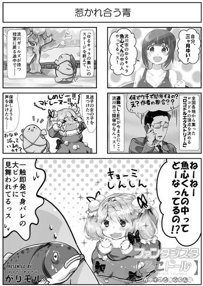ファンタジスタろこドール 先行公開漫画 1