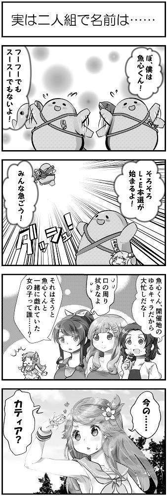 ファンタジスタろこドール 先行公開漫画 7
