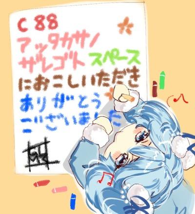 c88おつあり