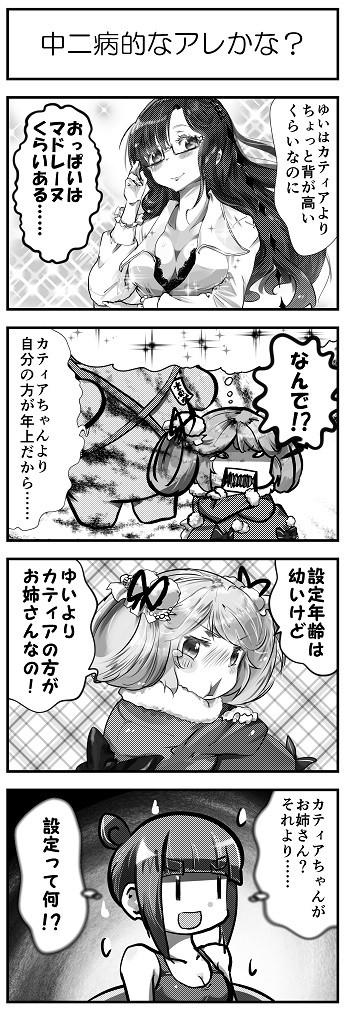 ファンタジスタろこドール 先行公開漫画 12