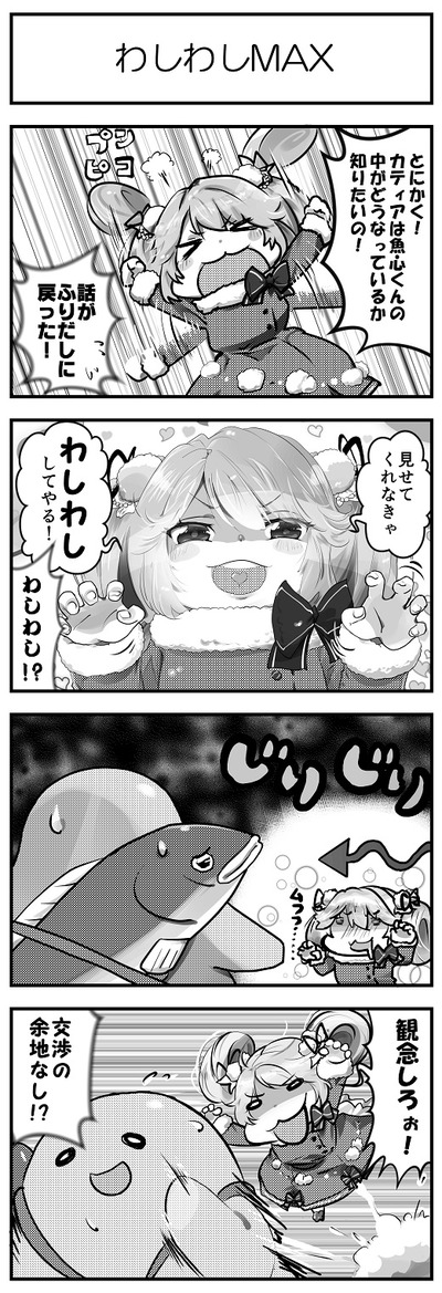 ファンタジスタろこドール 先行公開漫画 4