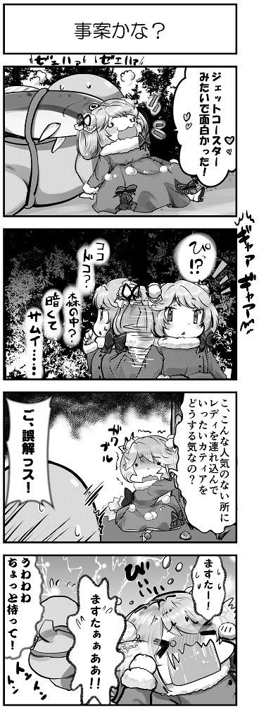 ファンタジスタろこドール 先行公開漫画 8