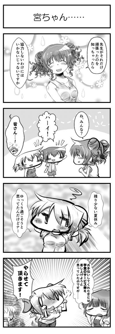 ひだまりマギカ2 先行公開漫画 その7
