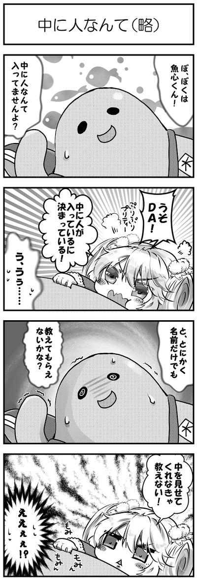 ファンタジスタろこドール 先行公開漫画 2