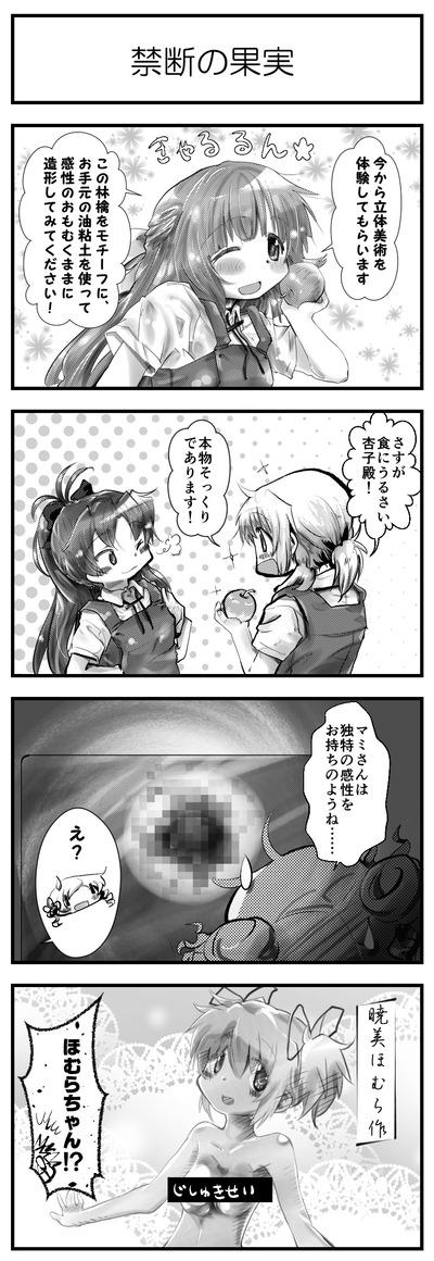 ひだまりマギカ2 先行公開漫画 その2