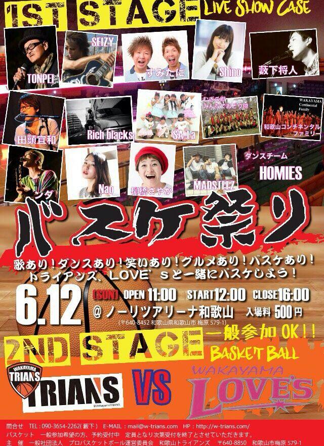 バスケ祭りノーリツアリーナ和歌山6月12日 | Yoshikazu Tagashira