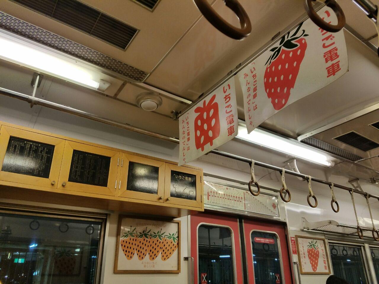 貴志川線~自力で修理