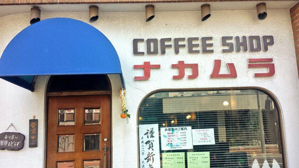 喫茶ナカムラ