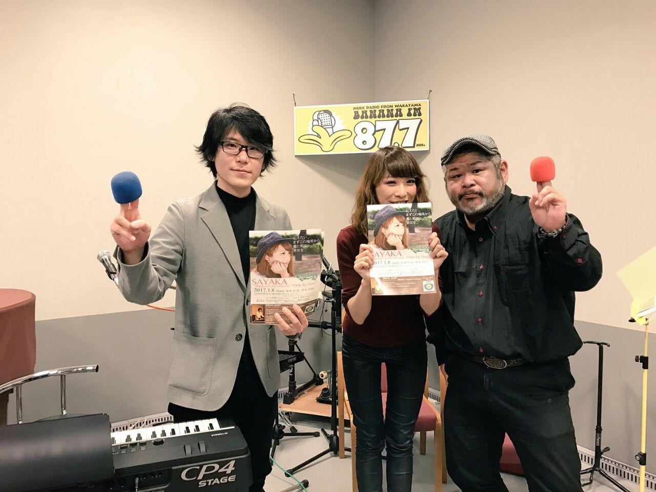 FM和歌山 エンジョイミュージック