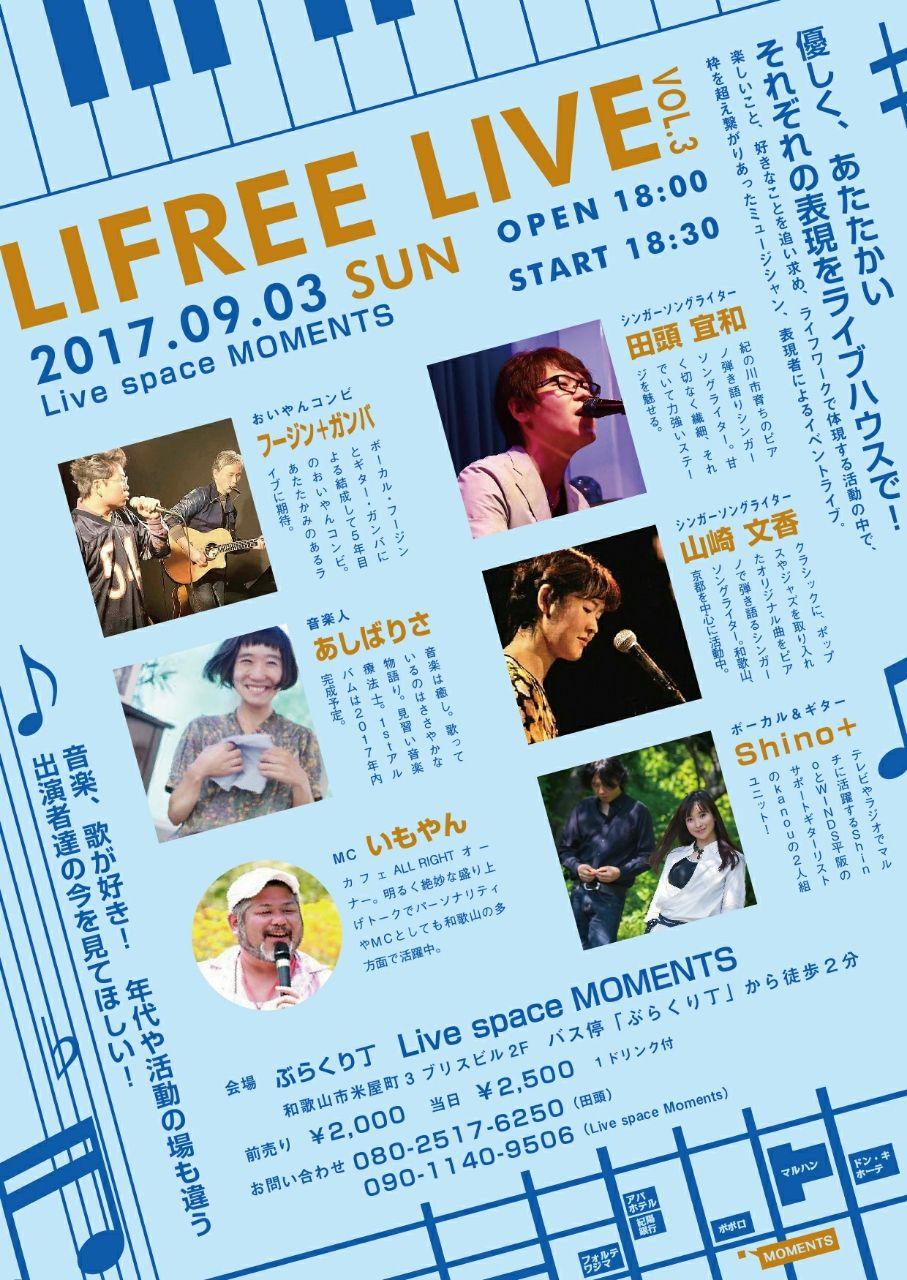 LIFREE LIVE vol.3