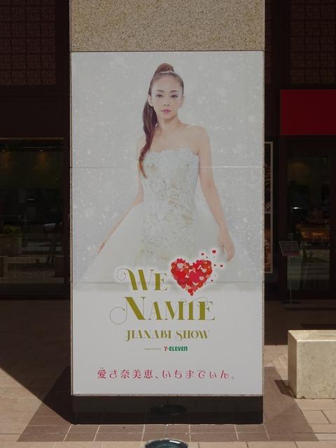 WE ♥ NAMIE 愛さ奈美恵、いちまでぃん。 (タイムスビル) 005
