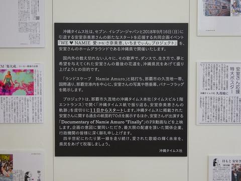 WE ♥ NAMIE 愛さ奈美恵、いちまでぃん。 (タイムスビル) 013