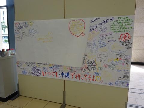 WE ♥ NAMIE 愛さ奈美恵、いちまでぃん。 (タイムスビル) 010