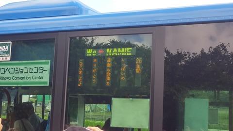 NAMIE HANABI SHOW 前夜祭 008 コンベンションセンター前