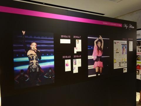 9(Sun) Sep 2018 安室奈美恵企画展 My Hero (琉球新報ビル) 011