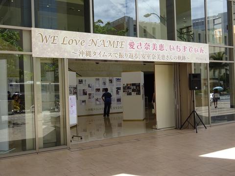 WE ♥ NAMIE 愛さ奈美恵、いちまでぃん。 (タイムスビル) 007