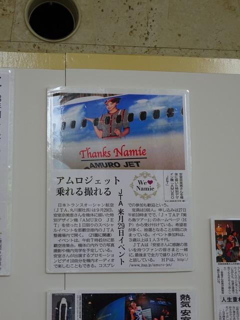 WE ♥ NAMIE 愛さ奈美恵、いちまでぃん。 (タイムスビル) 014