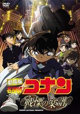 Detective Conan Movie 12: Tột Cùng Của Sự Sợ Hãi (2008)