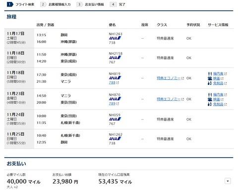 マイル-静岡-マニラ