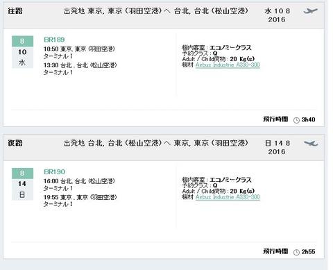 台湾チケット