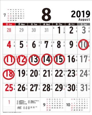 2019-8カレンダー
