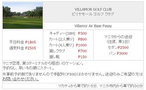 マニラ-ゴルフ2