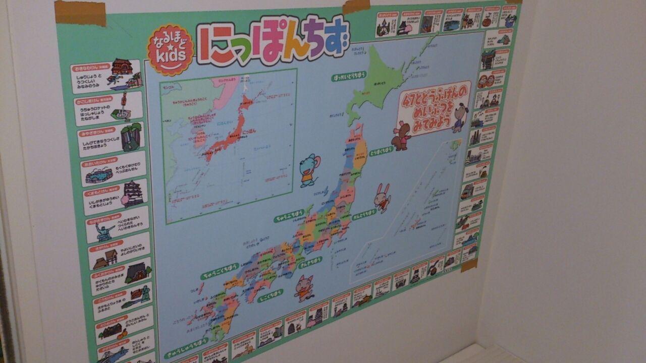お風呂で日本地図ゲーム ...