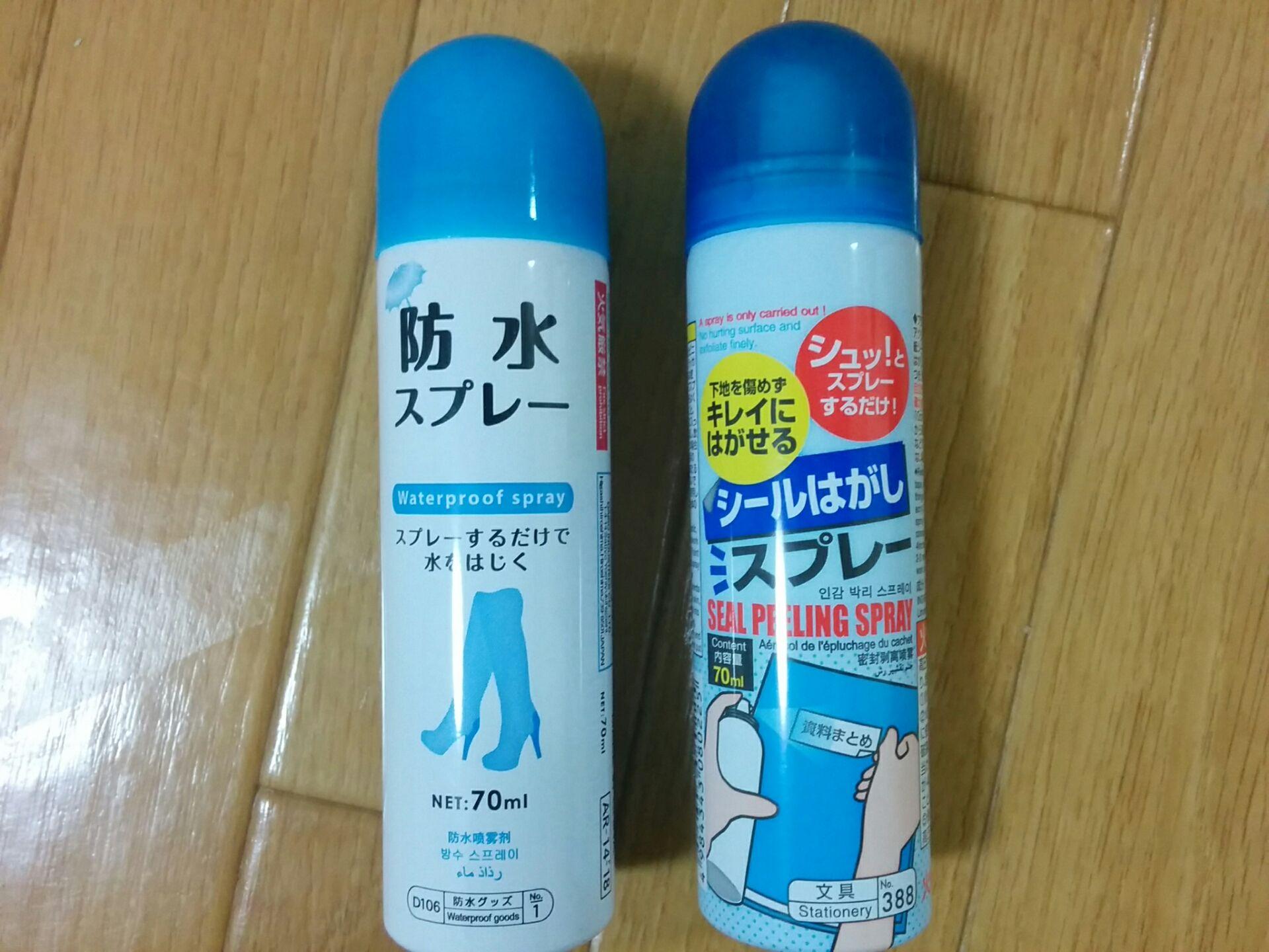 シール剥しと防水スプレーです。
