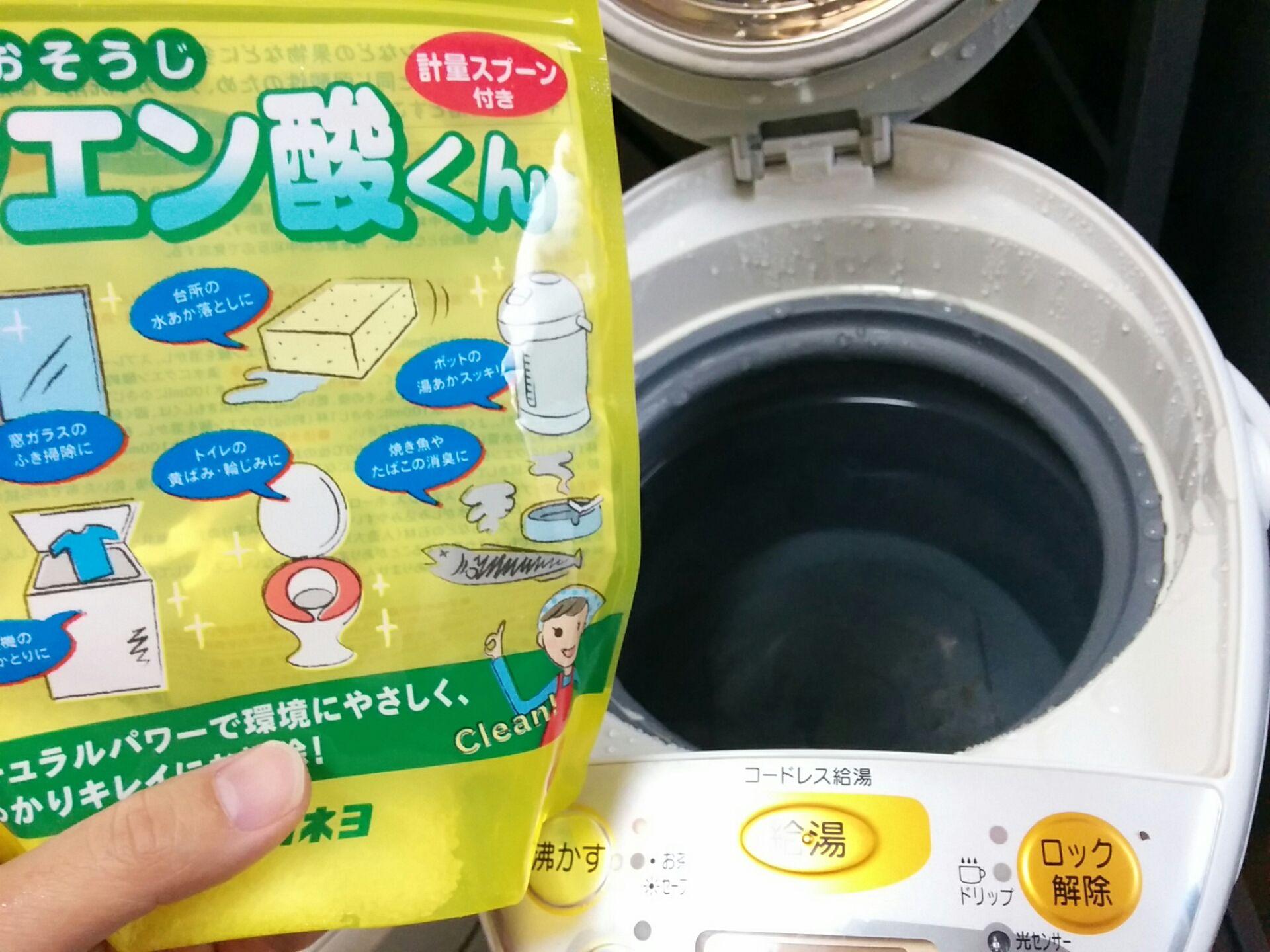 クエン 電気 酸 ポット 電気ポットの掃除・洗浄には重曹やお酢がおすすめ!節約にもなる