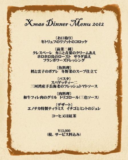 menu_Xmas (1)