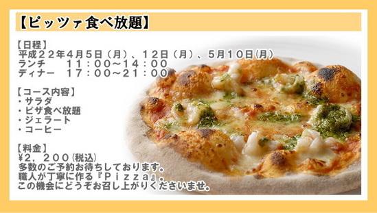 pt_pizza