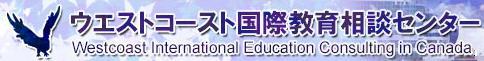 カナダ留学・ワーキングホリデーのウエストコースト国際教育相談センター