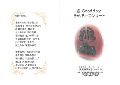 good-day桜木町