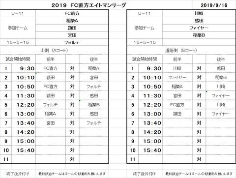 FC直方U10