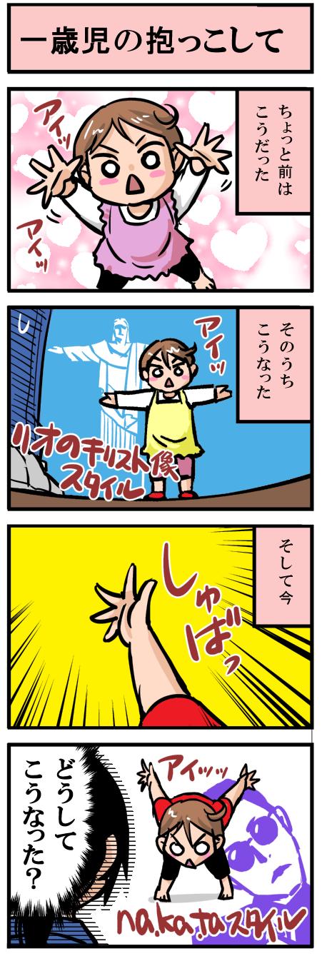 育児マンガ3