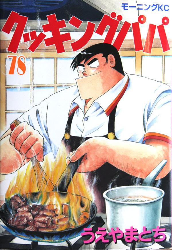 Cookingpapa1