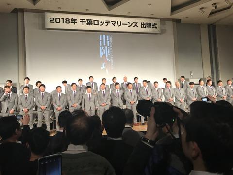 2018年出陣式
