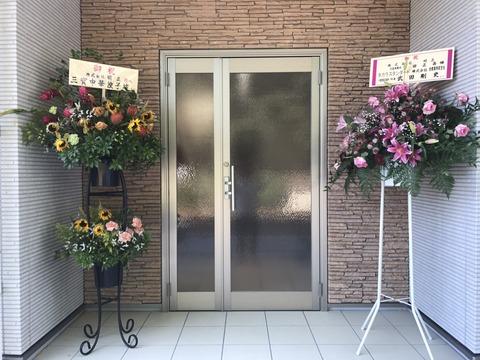 『東葛支店オープン!』