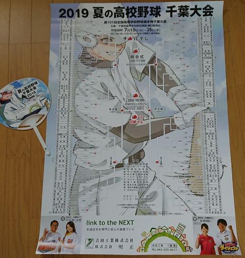 2019 夏の高校野球千葉県大会のポスターができました!