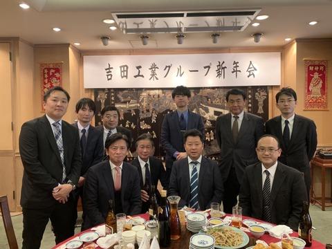 吉田工業グループ新年会 2020年