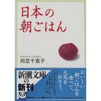 nihon_no_asa_gohan
