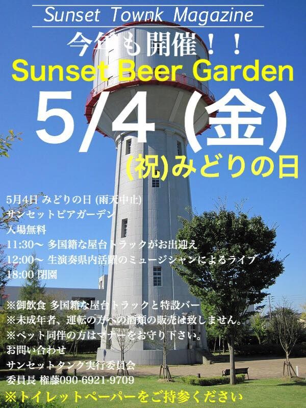 suset townk20180504