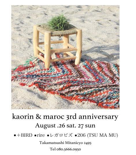 kaorin & maroc 3rd anniversary