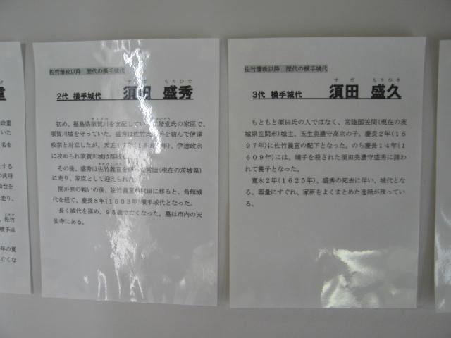 横手城本丸跡と歴代城代 : 必殺...